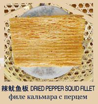 філе кальмара с перцем